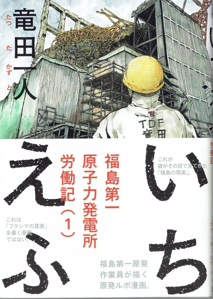 Ichi Efu: Fukushima Daiichi Genshiryoku Hatsudensho Rōdōki (1), 2014, Kazuto Tatsuta, Japanese manga, ©Kazuto Tatsuta (Used with permission)